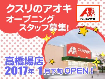 株式会社クスリのアオキ 高橋場店のアルバイト情報