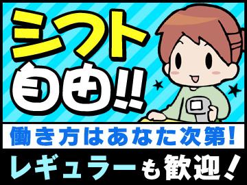 【1日だけ】or【週1日】などの働き方OK!⇒誰でも簡単にできる!倉庫内での仕分け作業!