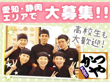 かつや 愛知・静岡エリア8店舗合同募集のアルバイト情報