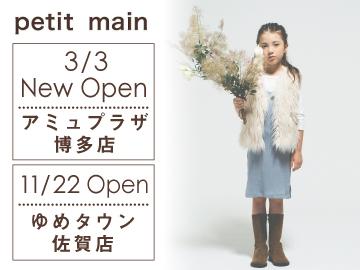 petit main他 (株)ナルミヤ・インターナショナルのアルバイト情報