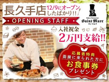 ベーカリーレストラン サンマルク★愛知・三重・静岡・岐阜のアルバイト情報