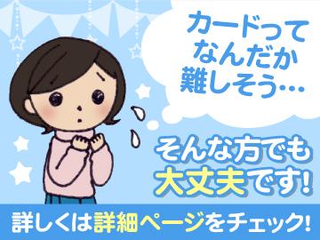 イオンクレジットサービス株式会社広島支店のアルバイト情報