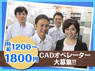 株式会社CADネットワークサービスのアルバイト情報