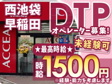 <月収>日勤月収18万円以上も可能!22:00〜は時給1375円