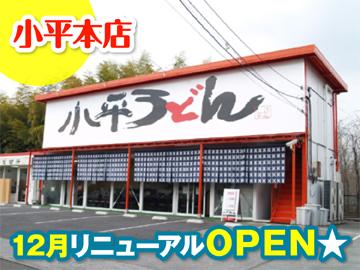 小平うどん (a)小平本店 (b)聖蹟桜ヶ丘店のアルバイト情報