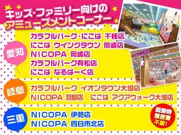 にこぱ 羽島 他東海10店舗合同募集のアルバイト情報