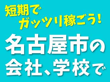 株式会社キャリアシステム名古屋支店のアルバイト情報