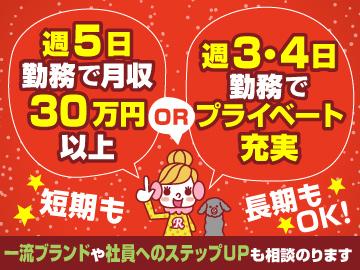 (株)リンク・マーケティング※Link and Motivation Groupのアルバイト情報