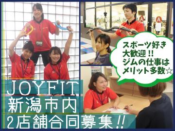 スポーツクラブJOYFIT (A)新潟桜木インター (B)新潟青山のアルバイト情報