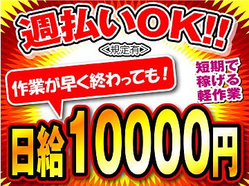株式会社フジモリ 名古屋営業所のアルバイト情報