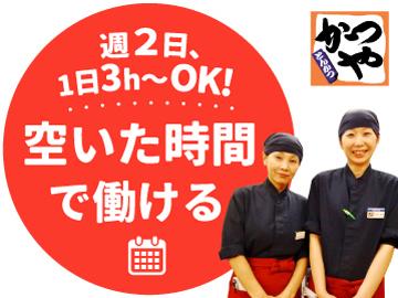 かつや (1)亀田インター店 (2)スーパーセンタームサシ新潟店のアルバイト情報