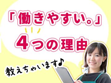 テイケイワークス東京(株) ≪全支店同時募集≫のアルバイト情報