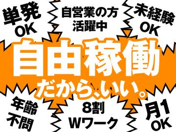 株式会社メビウス21 横浜・東京・大宮営業所のアルバイト情報