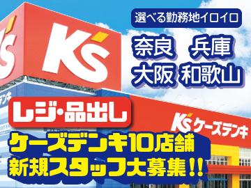 株式会社関西ケーズデンキ ケーズデンキ10店舗合同募集のアルバイト情報