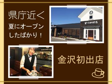 星乃珈琲店 のアルバイト情報