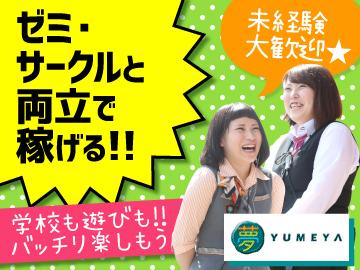 夢屋9店舗合同募集(夢コーポレーション(株))/A340011G003のアルバイト情報