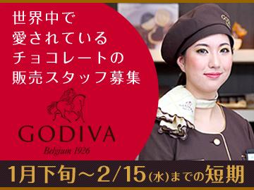 ゴディバ ジャパン株式会社 VDのアルバイト情報