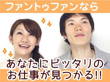 ファントゥファン株式会社 仙台営業所のアルバイト情報