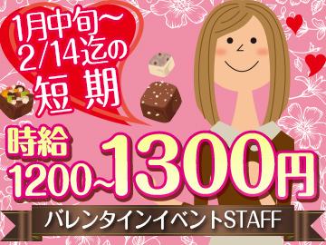 テンプスタッフ株式会社 マーケティング大阪オフィスのアルバイト情報