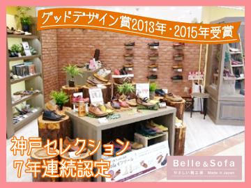 ベル〜やさしい靴工房〜のアルバイト情報
