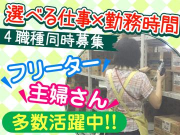 カンダコーポレーション株式会社 久喜菖蒲センターのアルバイト情報