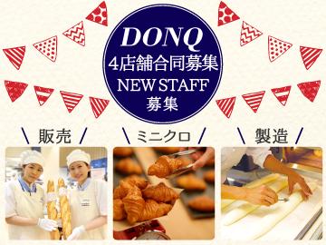 株式会社ドンク 仙台4店舗合同のアルバイト情報