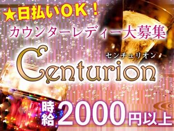Centurion 〜センチュリオン〜のアルバイト情報