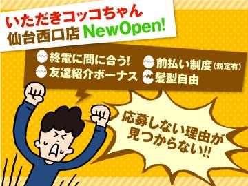いただきコッコちゃん 仙台駅西口店のアルバイト情報