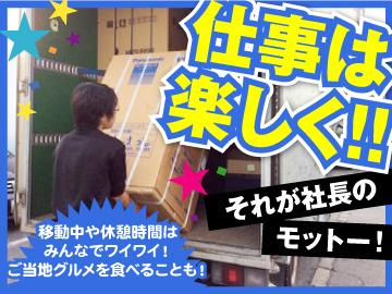 株式会社ピー・エス・エー 志木営業所のアルバイト情報