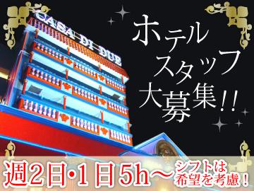 (1)道玄坂ホテル カサ・ディ・ドゥエ(2)ホテル カサノバのアルバイト情報