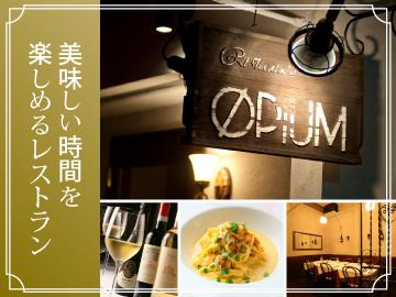 イタリア料理 OPIUMのアルバイト情報