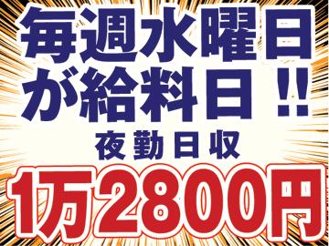 (株)シンコーハイウェイサービス 名古屋(営)/名東(営)合同のアルバイト情報