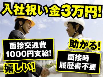 株式会社エヌエスジャパンのアルバイト情報