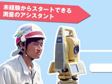 近畿測量株式会社 名古屋営業所のアルバイト情報