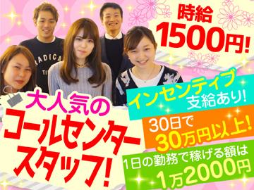 株式会社トップマークス 大阪コールセンターのアルバイト情報