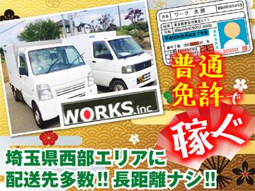 株式会社 WORKSのアルバイト情報