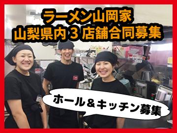 ラーメン山岡家 笛吹店、他2店舗合同募集のアルバイト情報