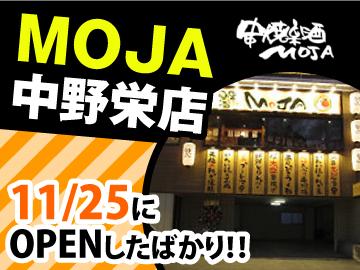 串焼楽酒MOJA 中野栄店 のアルバイト情報