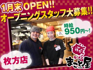 ラーメンまこと屋 枚方店のアルバイト情報