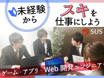 株式会社エスユーエス名古屋支店のアルバイト情報