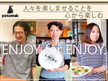 株式会社ポトマック 神戸エリア合同募集のアルバイト情報