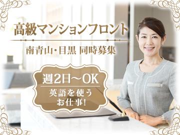 株式会社アコモデーションファースト☆三井不動産グループ☆のアルバイト情報