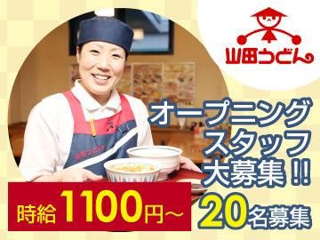 山田うどん食堂 五反田TOC店のアルバイト情報