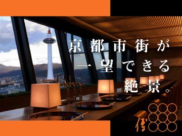 京都和久傳のアルバイト情報