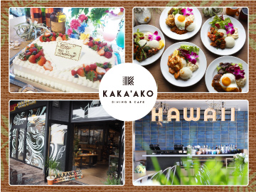 KAKA'AKO DINING&CAFE (カカアコダイニングアンドカフェ)のアルバイト情報
