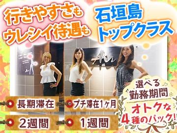 石垣島 Airのアルバイト情報