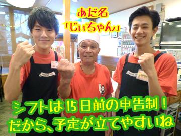 世界の山ちゃん 駅西4号店のアルバイト情報