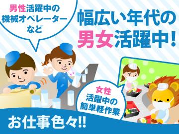 株式会社 トーコー 新潟支店のアルバイト情報