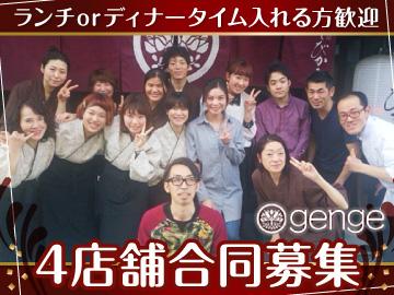 豆家グループ 4店舗合同募集のアルバイト情報