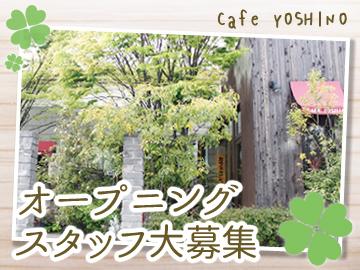 カフェヨシノ ★11店舗合同募集★のアルバイト情報